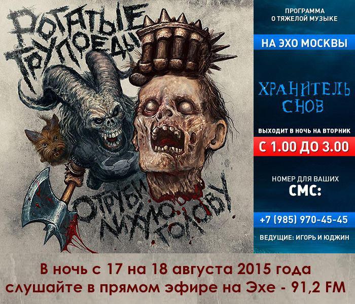 Эхо Москвы, Хранитель снов